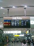 京都に向かいます