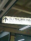 鎌倉に来てみたが