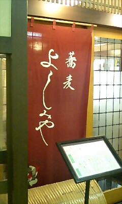 鷺沼 「蕎麦 よしみや」