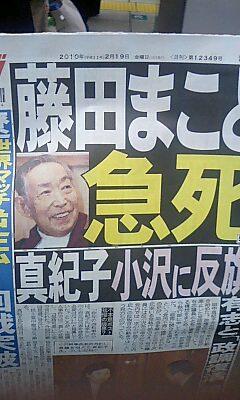 藤田まことさん 死去