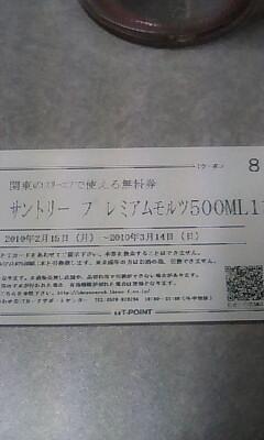 T-POINT プレミアムモルツ500ml無料券