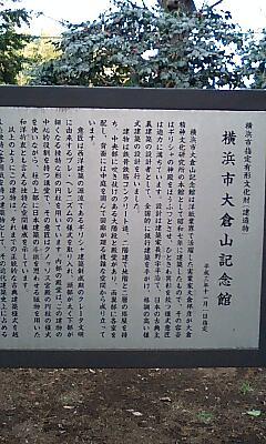 横浜港北 大倉山観梅会