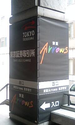 東証アローズにいきました