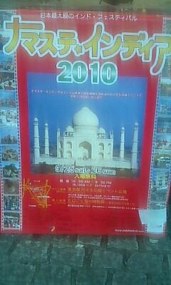 ナマステ・インディア2010 代々木公園