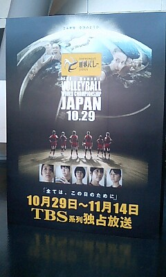 2010世界バレー開幕直前スペシャル by横浜国際プール