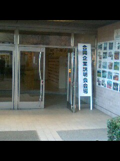 昭和薬科大学に行ってきました